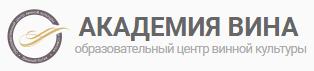 Академия Вина