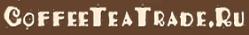 CoffeeTeaTrade.ru