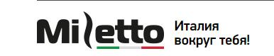 Бренд итальянских кофемашин Miletto