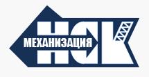 НСК-Механизация