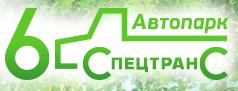Автопарк №6 «Спецтранс»