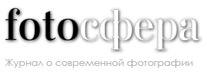 FotoСфера