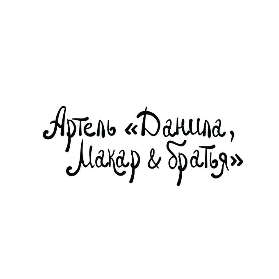 Артель «Данила, Макар и братья»