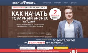 Товарная машина, potencialrosta.ru