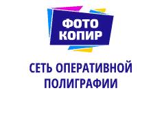 Компания fotokopir.ru