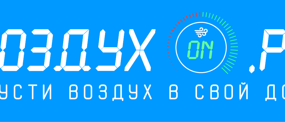 Воздух-On.ру