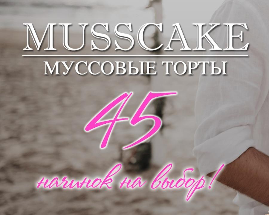 Musscake Кондитерская musscake.com