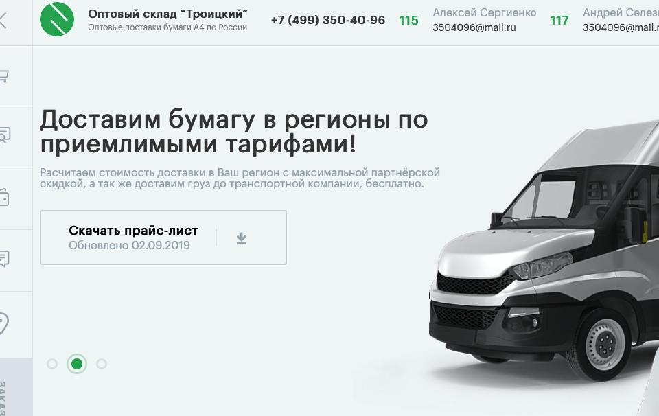 """Оптовый склад """"Троицкий» поставляем-бумагу.рф"""