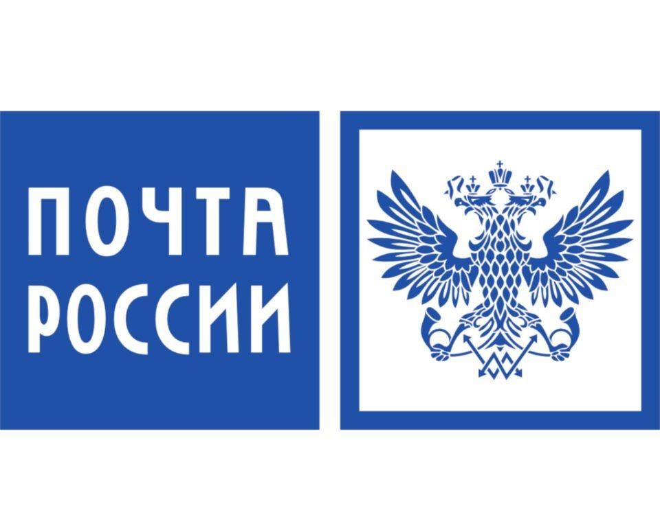 Почта России отзыв